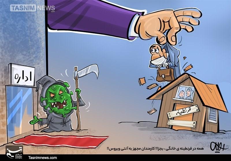 کاریکاتور/ همه در قرنطینه ی خانگی ، بجز کارمندان!!!