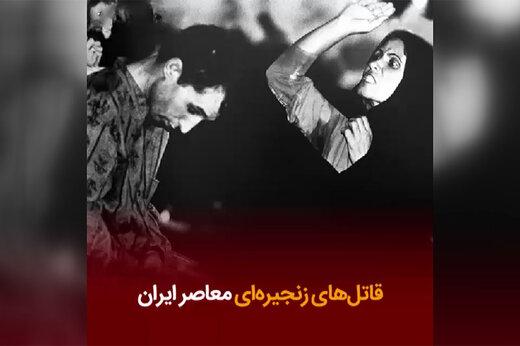 فیلم | ۶ قاتل زنجیرهای ایران معاصر