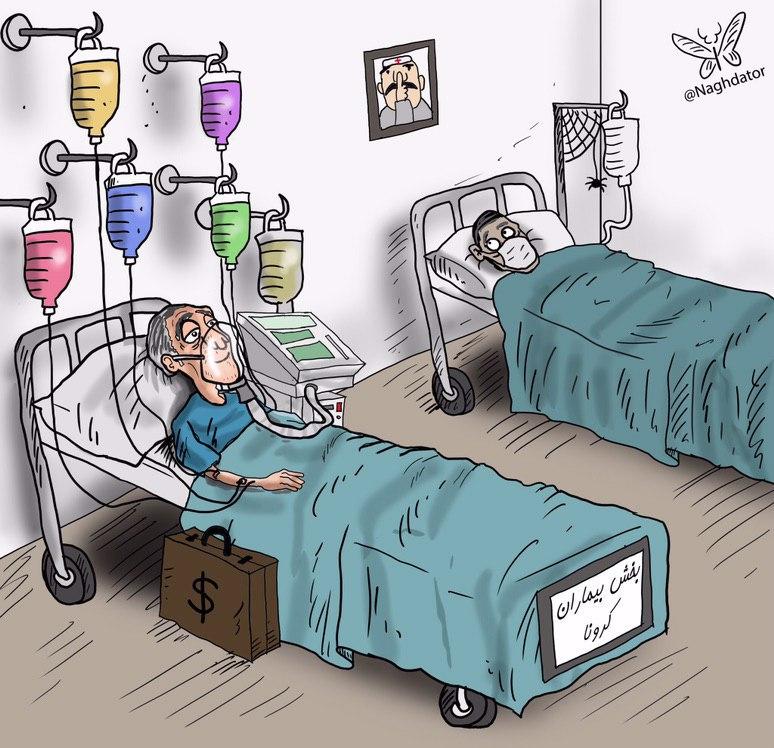 تخت ویژه بیمارستان شبی ۵ میلیون!