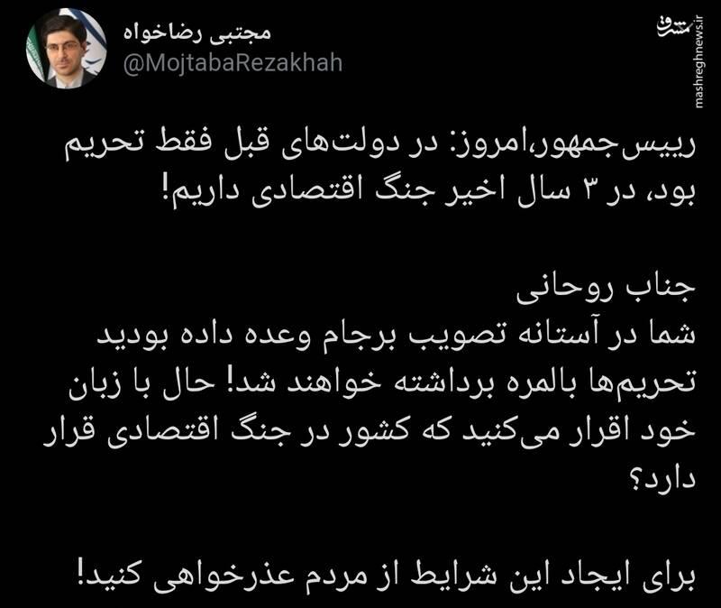 آقای روحانی؛ از مردم عذرخواهی کنید