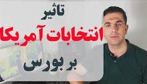 تاثیر انتخابات آمریکا بر بورس ایران