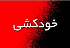 جنجال خودکشی بازیگر ایرانی در لایو اینستاگرام