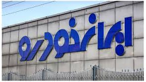جزئیات استخدام در ایران خودرو اعلام شد / آغاز ثبت نام از فردا