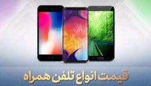جدول قیمت روز گوشی موبایل