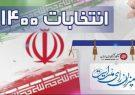 نتایج نهایی ششمین دوره انتخابات شورای شهر های گلپایگان ، گوگد و گلشهر